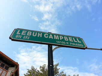 penang Penang street names in Hokkien that relates to local history lebuhcampbell